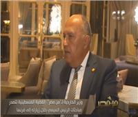 سامح شكري: اعتداء المستوطنين على «الأقصى» وراء توتر الأوضاع في فلسطين | فيديو