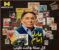 «watch it» تحتفل بعيد ميلاد الزعيم عادل إمام