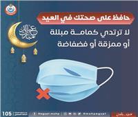 «الصحة »: تأكد من سلامة الكمامة قبل ارتدائها