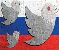 روسيا تقرر عدم حظر تويتر بعد حذف الشركة أكثر من 90% من المحتوى المحظور