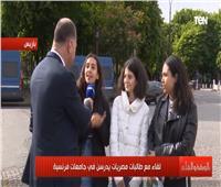 مصريات يدرسن في فرنسا: الإعلام الغربي يبرز الجانب السلبي عن مصر.. وشكرا للسيسي.. فيديو