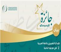 """فتح باب الترشح لجائزة الإيسيسكو """"بيان"""" للإبداع التعبيري باللغة العربية 2021"""