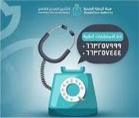 استجابة لـ 3500 مكالمة واستفسار لمنتفعي التأمين الصحي ببورسعيد