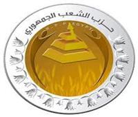 الشعب الجمهوري: القضية الفلسطينية على رأس أولويات القيادة السياسية المصرية