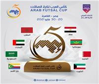 تنطلق الخميس في مصر.. 8 منتخبات تتنافس على كأس العرب لكرة قدم الصالات