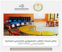 «تعليم المنوفية» تعلن أسماء الطلاب المقبولين بالمدارس المصرية اليابانية| صور