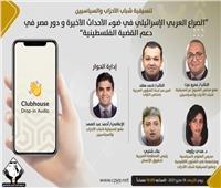 غدا.. التنسيقية تنظم فعالية حول دور مصر في دعم القضية الفلسطينية