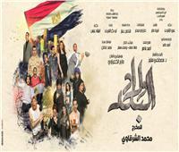 مسرح محافظة المنيا يستضيف غدا عرض «ولاد البلد» لمواجهة الفكر المتطرف