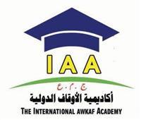 أكاديمية الأوقاف الدولية تفتح باب التدريب عن بُعد للراغبين من دول العالم