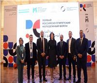 افتتاح فعاليات منتدى الشباب المصري الروسي الأول