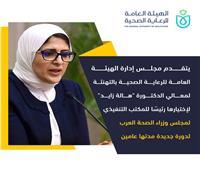 «الرعاية الصحية» تهنئ «زايد» لاختيارها رئيسًا للمكتب التنفيذي لمجلس وزراء الصحة العرب
