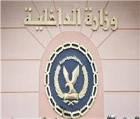 الداخلية: تكثيف التواجد الأمني والمروري للتصدى لكافة السلبيات