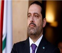 الحريري يطالب بتعليق مواد دستورية تعطي الحصانة للرئيس ورئيس الحكومة