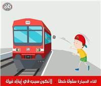السكة الحديد: قذف القطارات بالطوب يعرض صاحبها للمساءلة القانونية