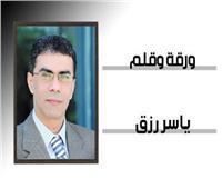 ورقة وقلم| ياسر رزق يكتب: الكبيرة.. والكبير