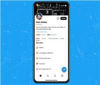 تويتر يطرح ميزة «حول» على صفحات الملفات الشخصية