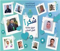 «الرعاية الصحية» توجه رسالة للأطباء المتطوعين بالعمل في الاستشارات الطبية