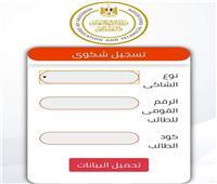 «التعليم»: رابط إلكتروني لتلقي شكاوى طلاب الثانوية في الاختبارات التجريبية