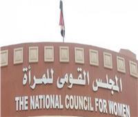 «القومي للمرأة» يطلق حملة طرق الأبواب للتوعية بأهمية التسجيل بلقاح كورونا
