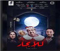 طرح فيلم «للإيجار» بدول الخليج بعد عرضه في مصر الأربعاء
