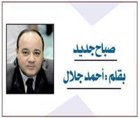 أحمد جـلال يكتب : صباح  جديد