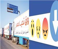 حملات السوشيال تنتصر للقضية الفلسطينية وهاشتاج «شكرا يا مصر» يتصدر