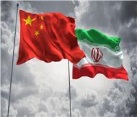 الصين: مستعدون لتعزيز التنسيق مع إيران وحماية المصالح المشتركة