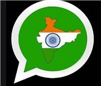 «واتس آب» للحكومة الهندية: خصوصية المستخدم أولوية قصوى