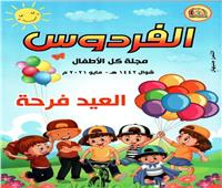 الأوقاف: هدفنا تربية الطفل المصري بطريقه آمنة بعيدة عن التطرف