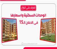 إنفوجراف  تعرف على أسعار الوحدات السكنية في الإعلان الـ 15 للإسكان الاجتماعي