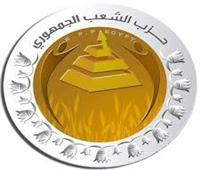 حزب الشعب الجمهوري: القيادة السياسة أعادت مصر لمكانتها في القارة