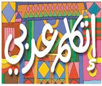 بعد توجيهات الرئيس.. كيف تم تطوير مبادرة «اتكلم عربي»