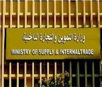 الخميس.. افتتاحأول مركز نموذجي لخدمات التموين ببورسعيد