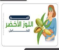 إنفوجراف| أضرار اللوز الأخضر للحامل