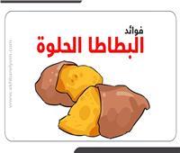فوائد البطاطا الحلوة.. إنفوجراف