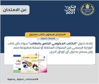 «التعليم» تقرر إتاحة الكتاب الحكومي في لجان امتحانات الثانوية العامة.. إنفوجراف