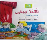 «هنا بيتي» مجموعة قصائد للأطفال للدكتورمحمد حلمي حامد