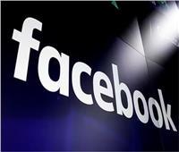 الاتحاد الأوروبي يحقق في استخدام فيسبوك لبيانات المستخدمين السرية