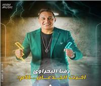 رضا البحراوي يطرح أغنية «أخرت الجدعان.. كلام»   الثلاثاء