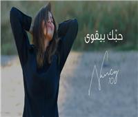 نانسي عجرم تطرح «حبك بيقوي» على يوتيوب