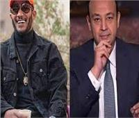 السبت.. أولى جلسات دعوى محمد رمضان ضد عمرو أديب بتهمة السب والقذف