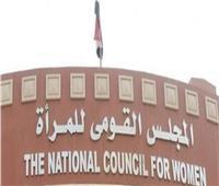 المجلس القومي للمرأة يصدر «المصرية 4» لإطلاق مبادرة «إبداع من مصر»