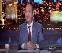 عمرو أديب يكشف عن شخصية اقتصادية ستكون قائمة على الشركة المتحدة للإعلام