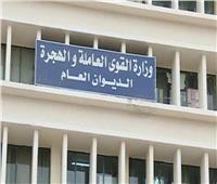 القوى العاملة تساعد أسرة مصري متوفي في حصولها على معاشه من إيطاليا