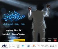 عبد الحليم حافظ يشدو بأروع أغانيه بتقنية «الهولوجرام»