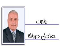 عادل دربالة يكتب: ياريت