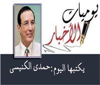 حمدي الكنيسي يكتب: لأنها أم الدنيا