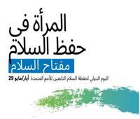 «فى اليوم العالمي».. مصر تتوسع فى مشاركة النساء بقوات حفظ السلام