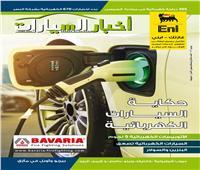 كل شيء عن السيارات الكهربائية في العدد الجديد من «أخبار السيارات»