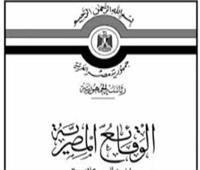 الجريدة الرسمية تنشر قرار شطب منشأة من السجل الصناعي